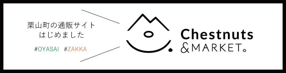 栗山町通販サイト
