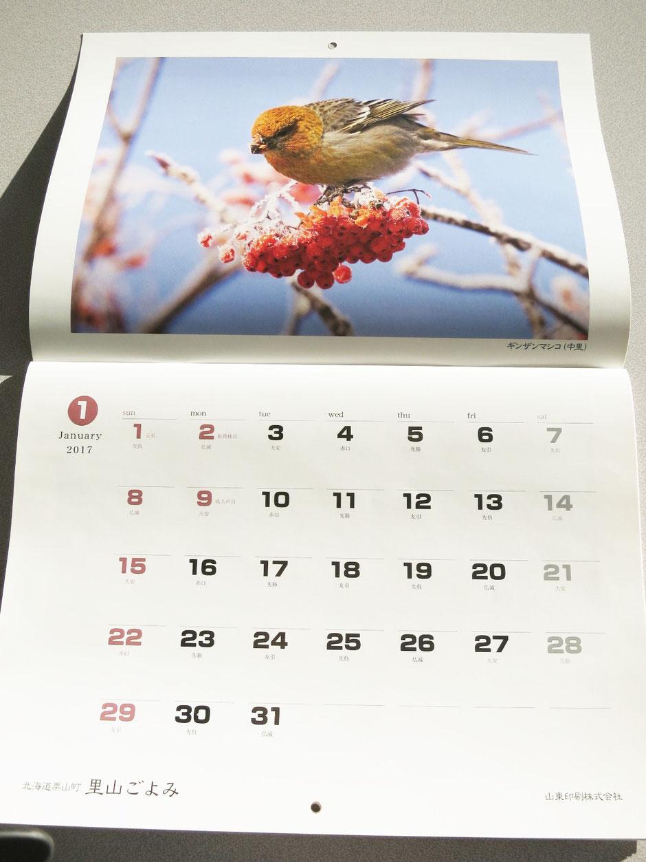 栗山 カレンダー