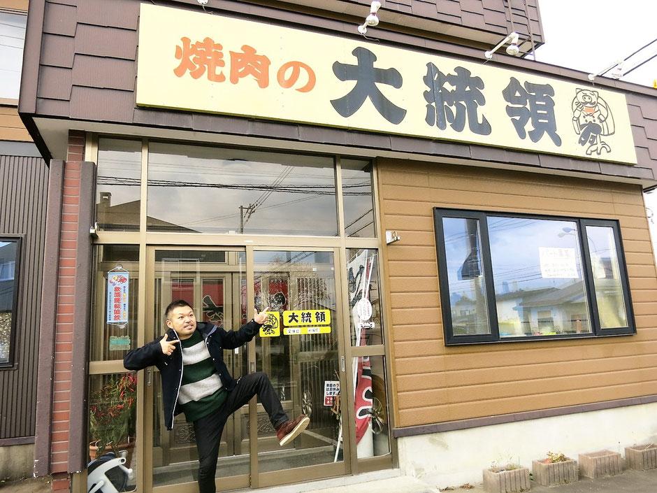 栗山町 焼肉