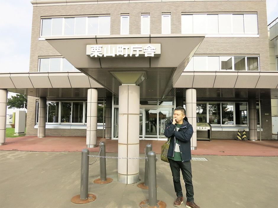 栗山町役場