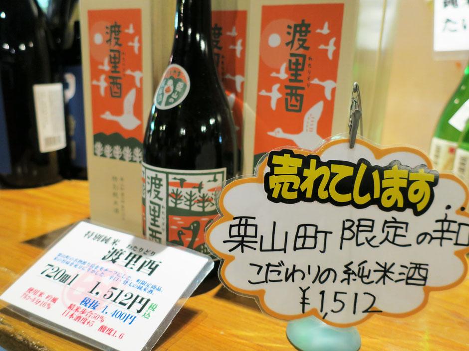 栗山町 日本酒