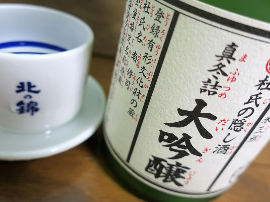栗山町 酒蔵