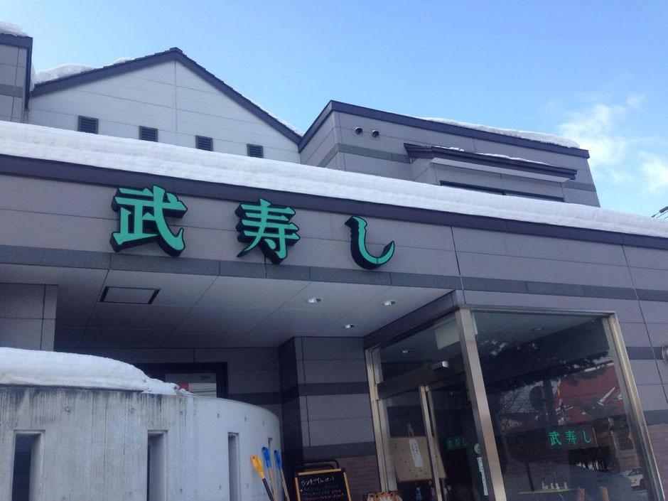 栗山町 飲食店 行ってみた ランチ