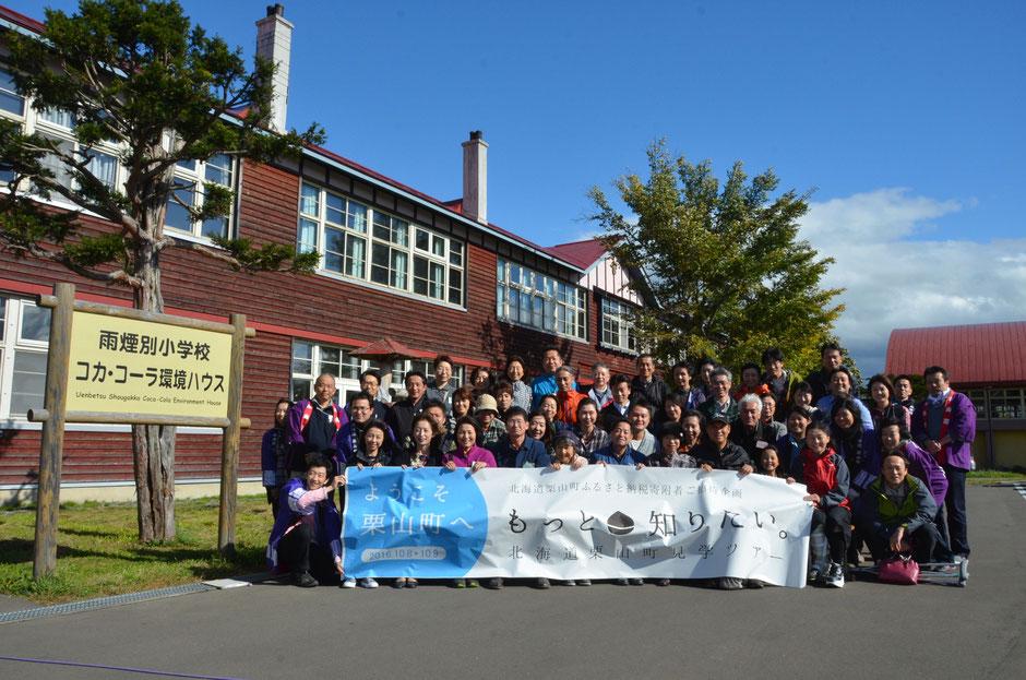 もっと知りたい。北海道栗山町見学ツアー