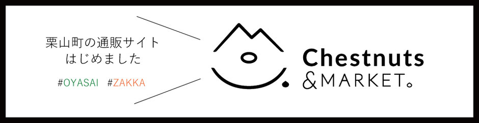 栗山町 通販サイト