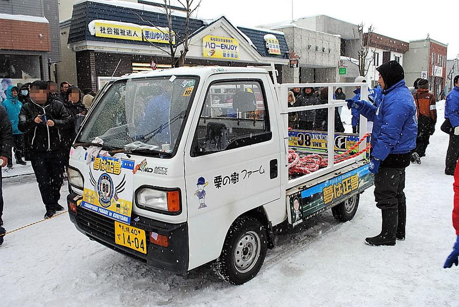 栗山監督 パレード