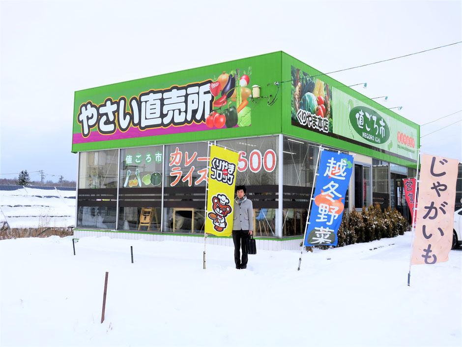 栗山町 コロッケ