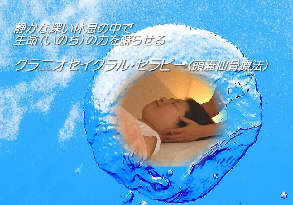 静かな深い休息の中で命の力を蘇らせるクラニオセイクラル・セラピー(頭蓋仙骨療法)