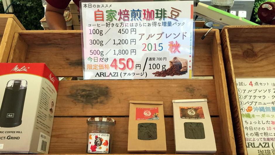 ARLAZI(アルラージ)、Adviserの松田さん。「アルブレンド 2015 秋」。お店の裏で、丁寧に豆を挽いてくれる。香ばしいコーヒーの香りが心地よい。