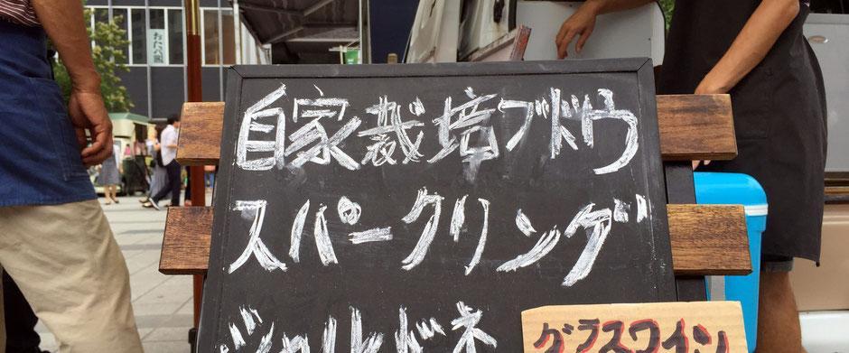 「太陽のマルシェ」(中央区勝どき)で出会った、夏秋葡萄(NATSUAKI BUDAWA)、WINE PRODUCERの秋元久夫さんです。