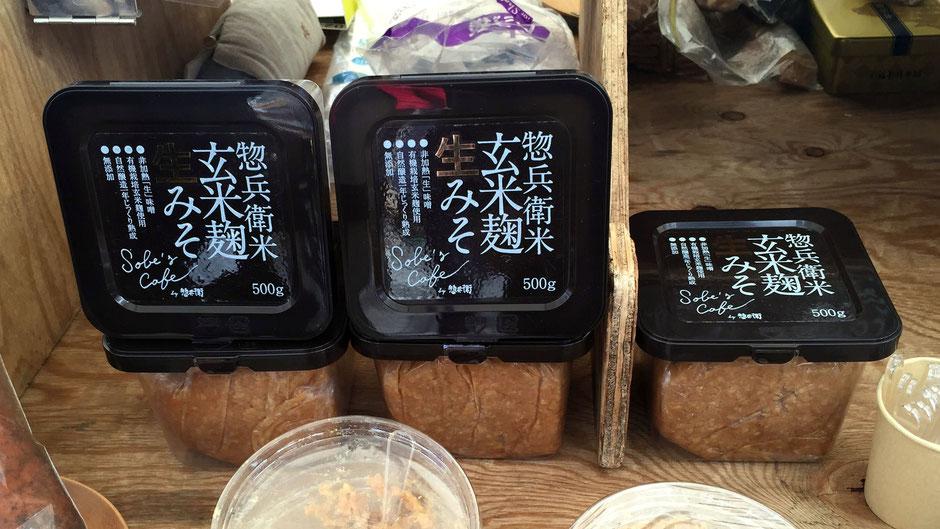 株式会社惣兵衛(そうべえ)、代表取締役の畠山さゆりさん。「惣兵衛米玄米麹生みそ」今年の1月につくった味噌ということ。今回紹介しきれなかった人気商品は、他にもたくさんある。