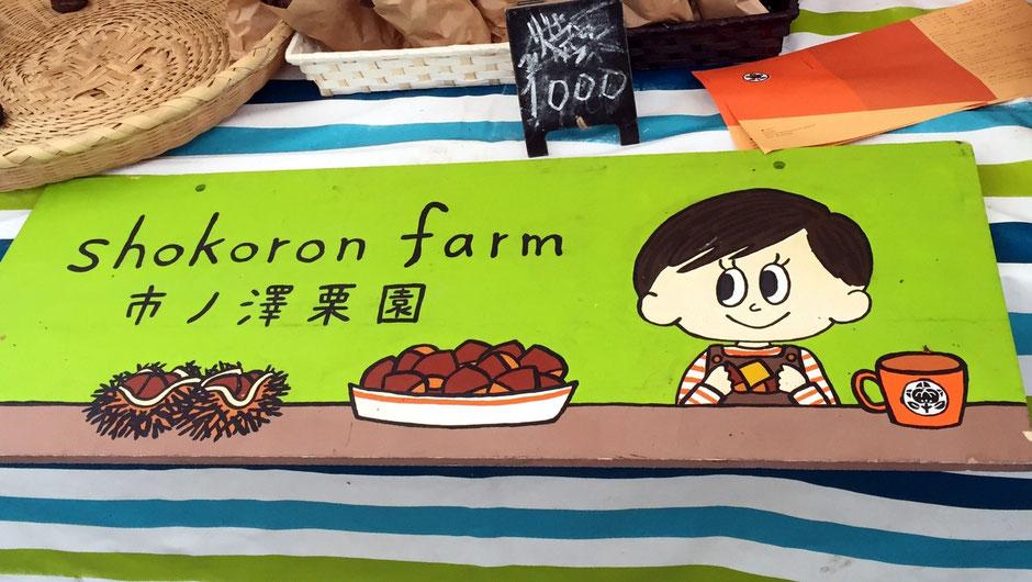 「Farmer's Market @ UNU」(渋谷区神宮前)で出会った、市ノ澤栗園の市ノ澤創さん
