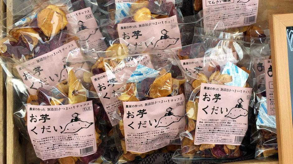 合同会社菜友館、代表の松村博行さん。「お芋くだい」
