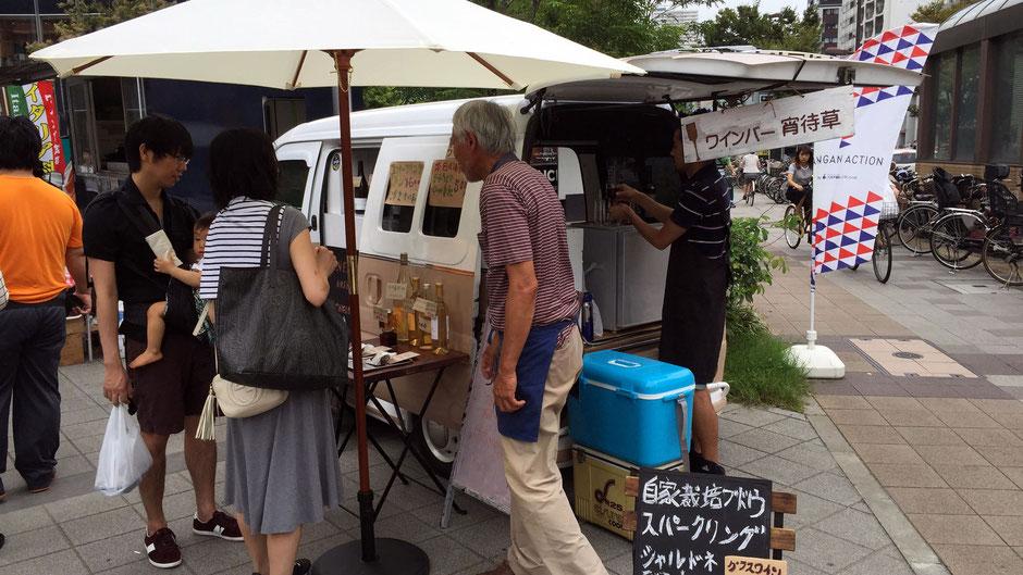 「太陽のマルシェ」(中央区勝どき)で出会った、夏秋葡萄(NATSUAKI BUDAWA)、WINE PRODUCERの秋元久夫さんです。キッチンカーでの出店。「ワインバー 宵待草(よいまちぐさ)」。宵待草とは、別名、月見草。