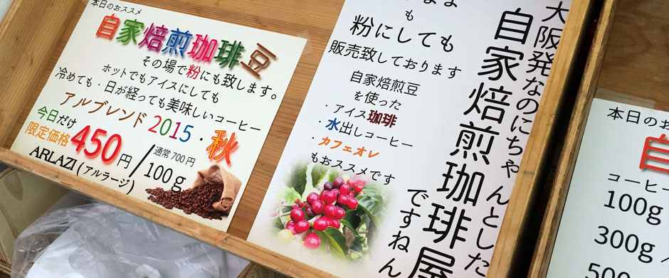 「Farmer's Market @ UNU」(渋谷区神宮前)で出会った、ARLAZI(アルラージ)、Adviserの松田さん