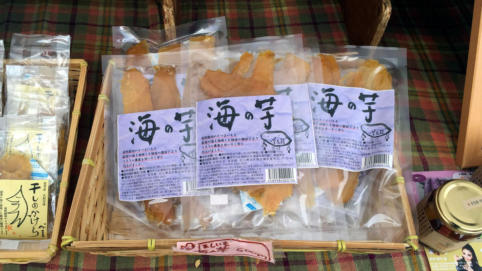 合同会社菜友館、代表の松村博行さん。「海の芋」