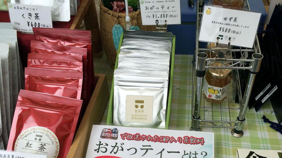 樽脇園「おがっティー(40g)」(写真中央)1000円(本体価格)