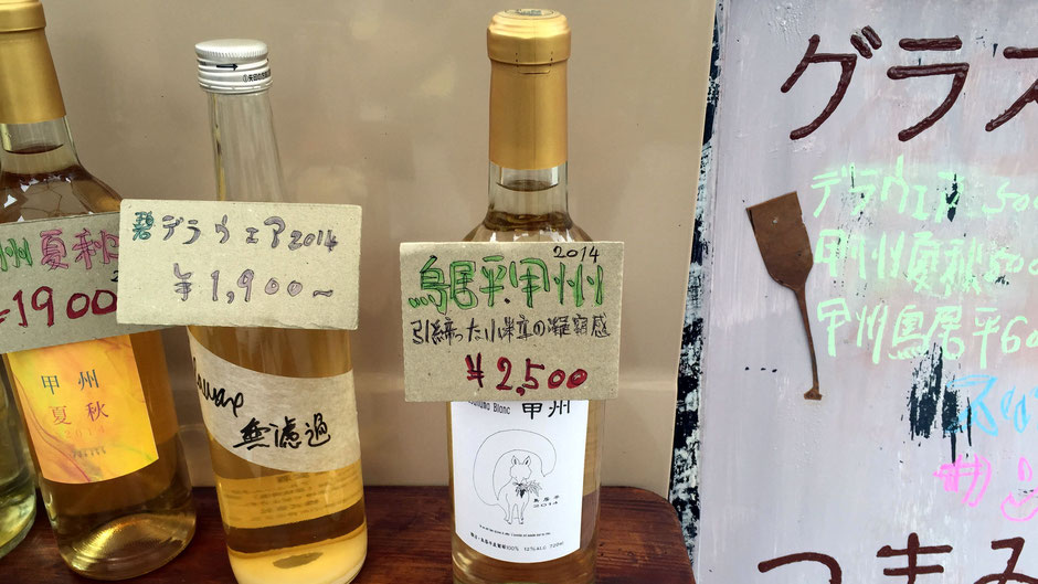 「2014 鳥居平 甲州」(2500円)(写真中央)鳥居平に出現すると言われているキツネが描かれている。