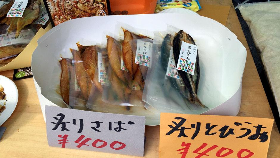 有限会社渡邊水産(島根県出雲市)。トビウオ(アゴ)は、島根では県の魚に指定されている。6~8月に山陰沖を回遊しているトビウオは、島根半島沖にくると脂がのってくる。
