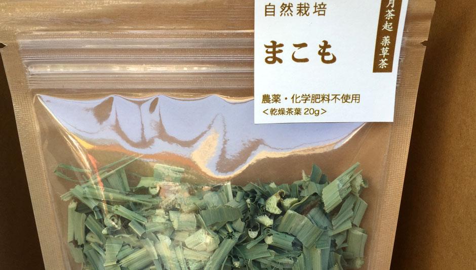 自然舎本舗の笹山健吾さんと薫さん。薬草茶「完全無農薬 なかつの 自然栽培『まこも』」ネイティブアメリカンの間では「ワイルドライス」として、スローフード運動の一環として商品化もされ、注目されている。
