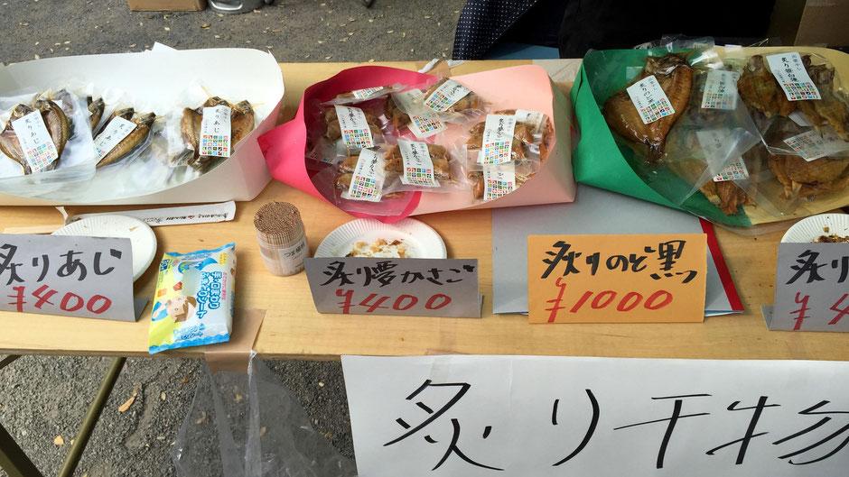 有限会社渡邊水産(島根県出雲市)。日本人に人気のアジをはじめ、様々な種類の魚がある。