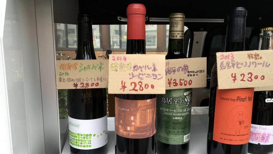 「2014 樽熟成 カベルネ ソービニヨン(2800円)(写真中央)香りが華やかで、後口はかなり余韻がある。