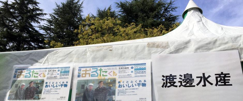 有限会社渡邊水産(島根県出雲市)常務取締役の渡邊美和子さん