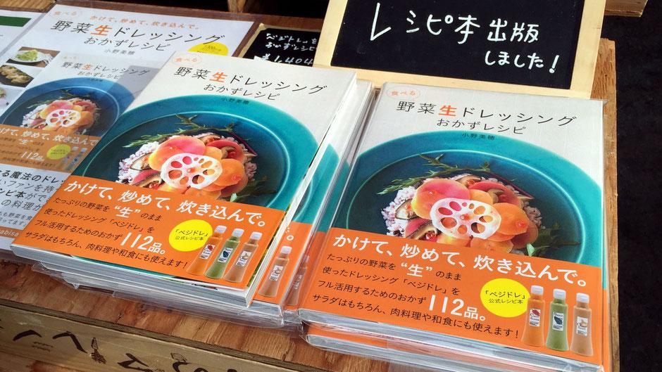 有限会社ブレーントラスト、代表・料理家の小野美穂さん、相談役・アートディレクターの大瀧政喜さん。ベジドレは野菜が大好きになる魔法のドレッシング。小野さんの自著『食べる 野菜生ドレッシング おかずレシピ 』(ファミマ・ドット・コム)」お肉やお魚を使った、サラダ以外のレシピもたくさん載っている。