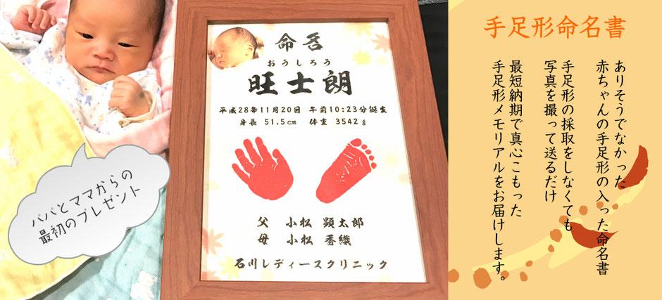 手形 足形 命名書 命名紙 命名 お七夜 手形 足型