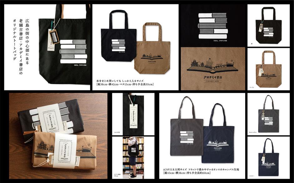 広島の老舗古書店「アカデミイ書店」オリジナルトートバッグ・しおり付き