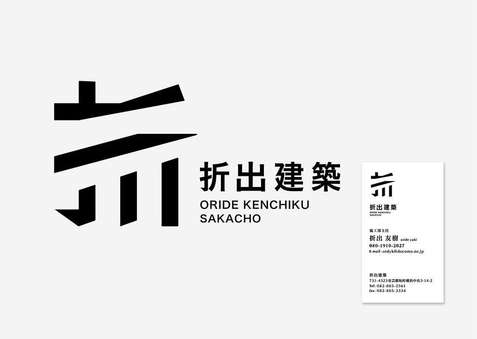 「折出建築」ロゴ+名刺