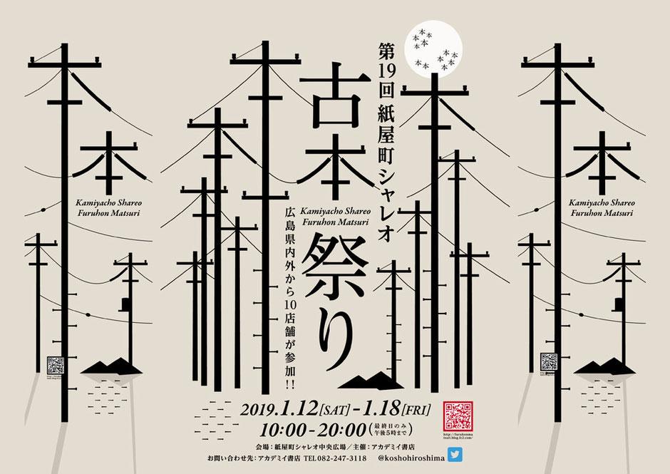 「第19回 紙屋町シャレオ古本まつり」ポスター用イラスト