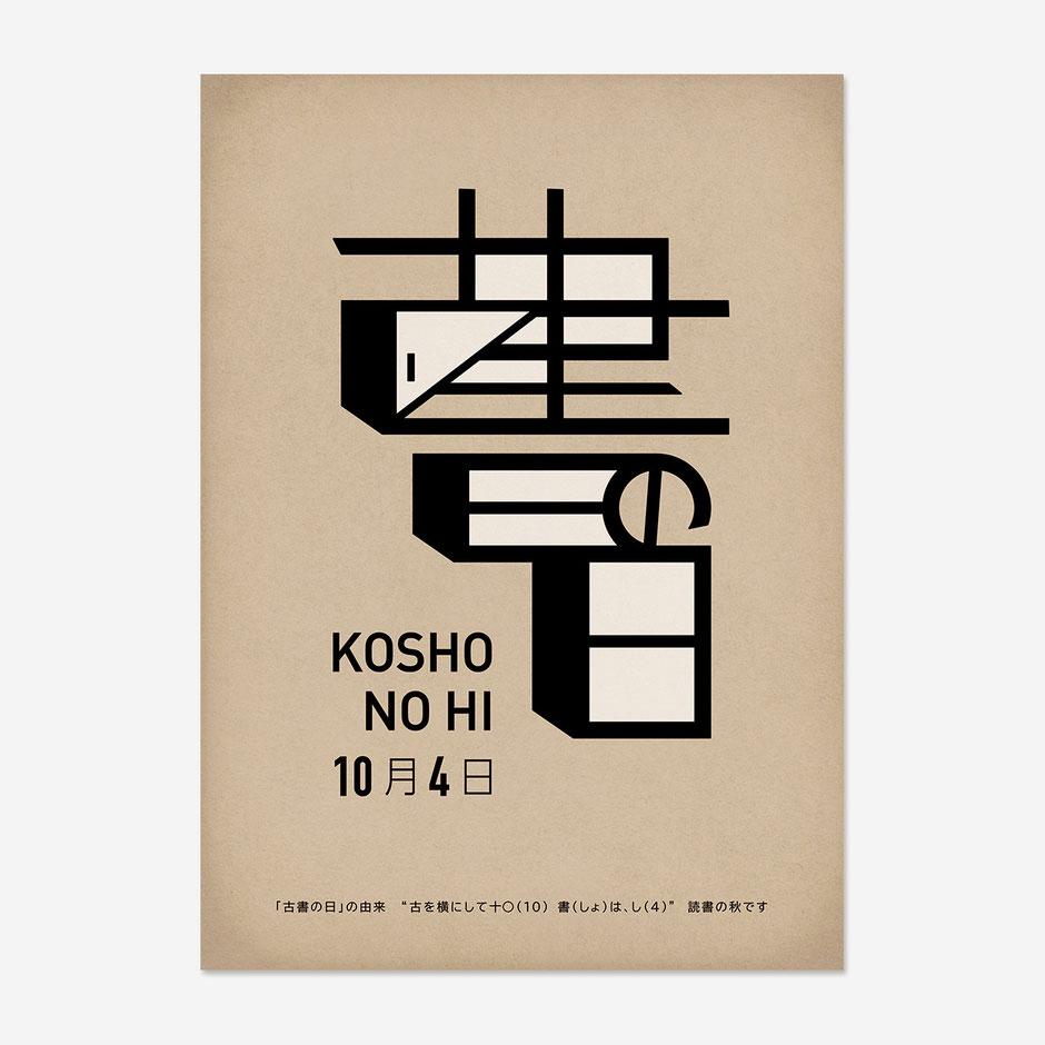 広島金座街の老舗古書店  アカデミイ書店「古書の日」PRポスター