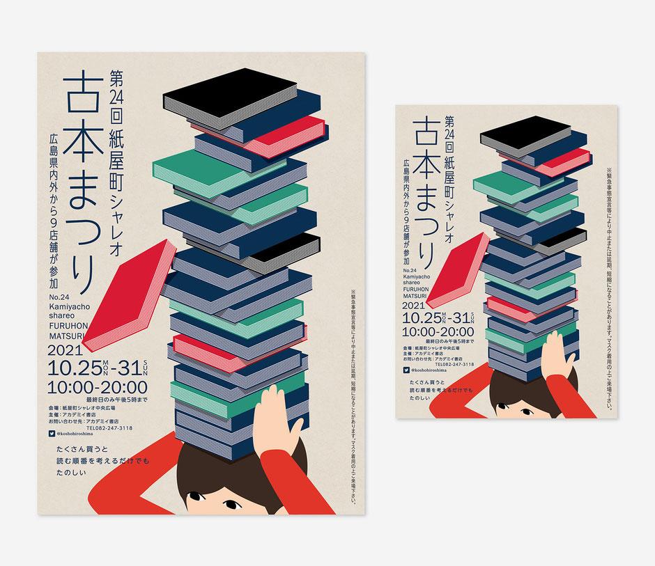 西日本最大の古本即売会「第23回紙屋町シャレオ古本まつり」ポスター(左)とチラシ(右)