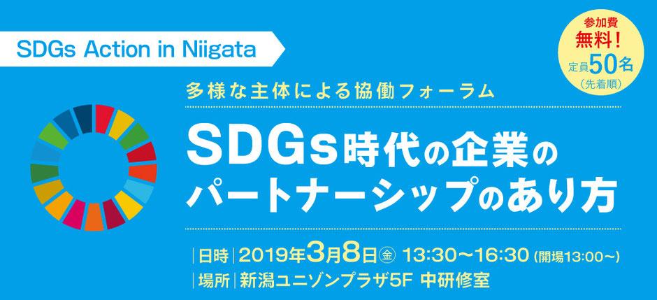 SDGsアクションデーinにいがた,多様な主体による協働フォーラム,SDGs時代の企業のパートナーシップのあり方,日時2019年3月8日(金)13:30〜16:30,場所:新潟ユニゾンプラザ5F中研修室