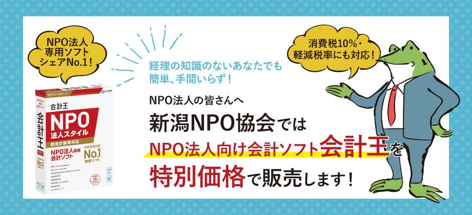 NPO法人専用ソフトシェアNo.1,消費税10%・軽減税率にも対応!,NPO法人の皆さんへ 新潟NPO協会ではNPO法人向け会計ソフト会計王を特別価格で販売します!