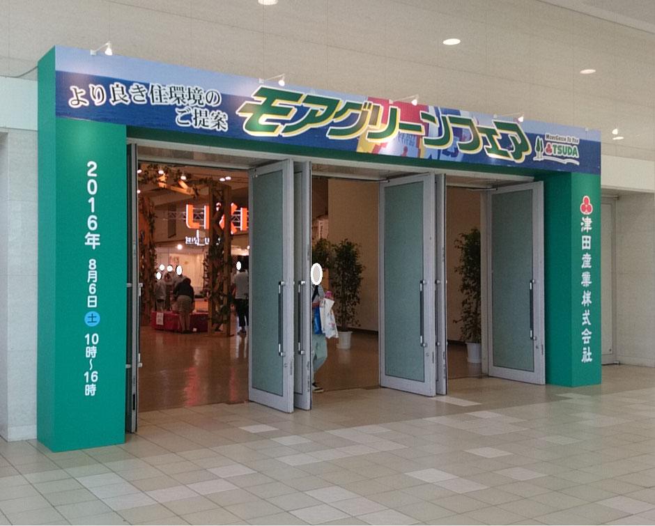 津田産業株式会社 モアグリーンフェア2016
