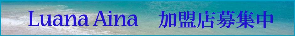 ルアナアイナ|加盟店募集