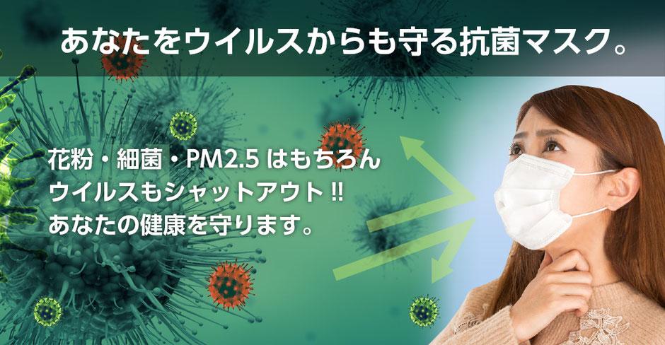 花粉、細菌、PM2.5、ウイルスをブロックするイメージ画像