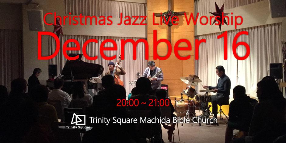12月16日(日)ChristmasJazzLive/Worship 20:00~21:00