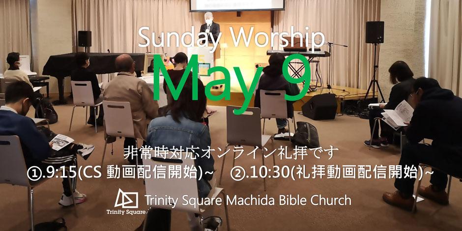 5月9日(日)《オンライン礼拝》①9:15以降「CS動画配信」 ②10:30以降「礼拝ライブ動画配信」