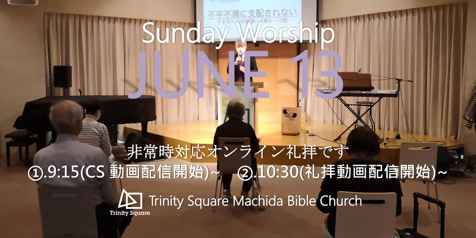 6月13日(日)《オンライン礼拝》①9:15以降「CS動画配信」 ②10:30以降「礼拝ライブ動画配信」