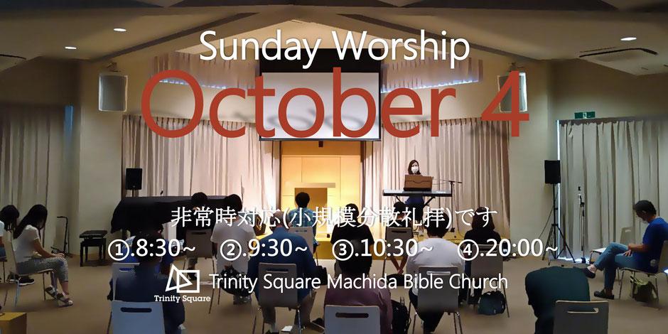 10月4日(日) ①8:30~ ②9:30~ ③10:30~ ④20:00~