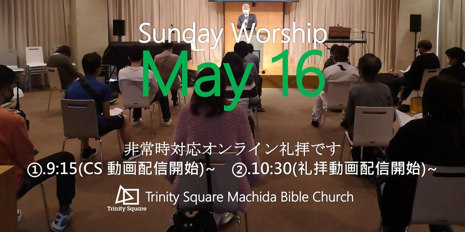 5月16日(日)《オンライン礼拝》①9:15以降「CS動画配信」 ③10:30以降「礼拝ライブ動画配信」