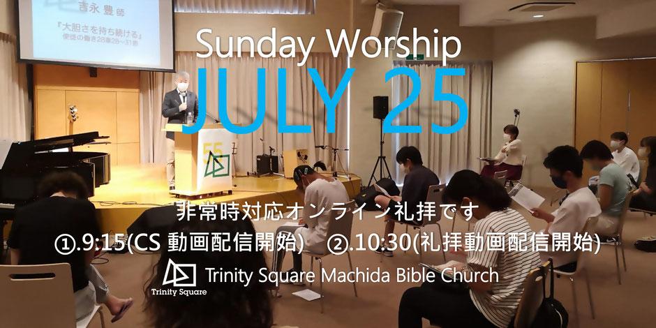 7月25日(日)《オンライン礼拝》①9:15以降「CS動画配信」 ②10:30以降「礼拝ライブ動画配信」
