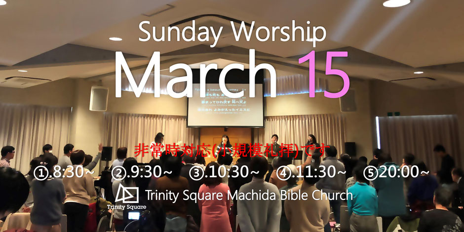 3月15日(日) ①9:00~[調整中] ②10:30~[調整中] ③20:00~[滝元開(新城教会)牧師]
