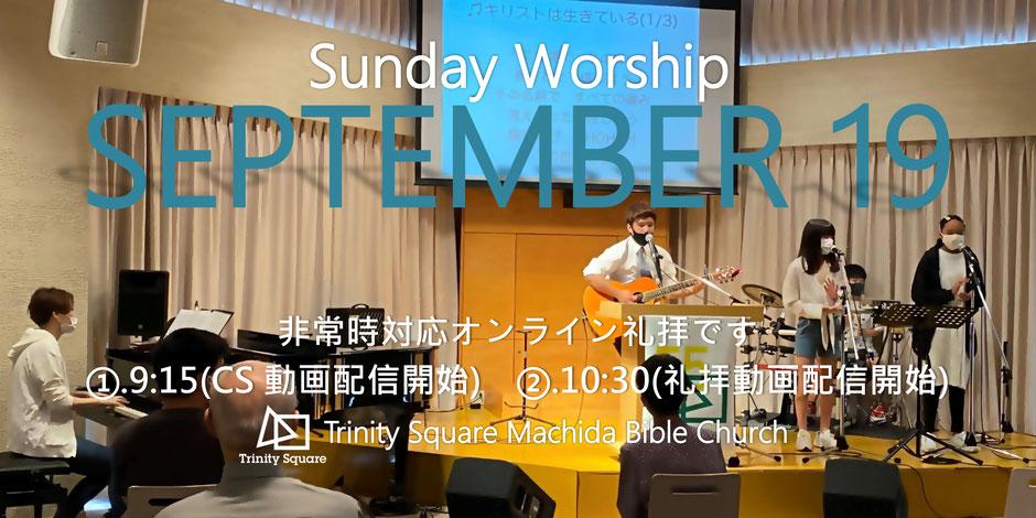9月19日(日)《オンライン礼拝》①9:15以降「CS動画配信」 ②10:30以降「礼拝ライブ動画配信」
