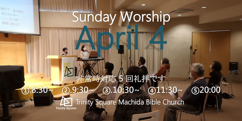 4月4日(日) ①8:30~ ②9:30~ ③10:30~ ④11:30~ ⑤20:00~