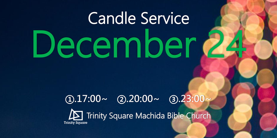 12月24日(火) CandleService ①Sunset 17:00~18:00 ②Evening 20:00~21:00 ③Midnight 23:00~24:00