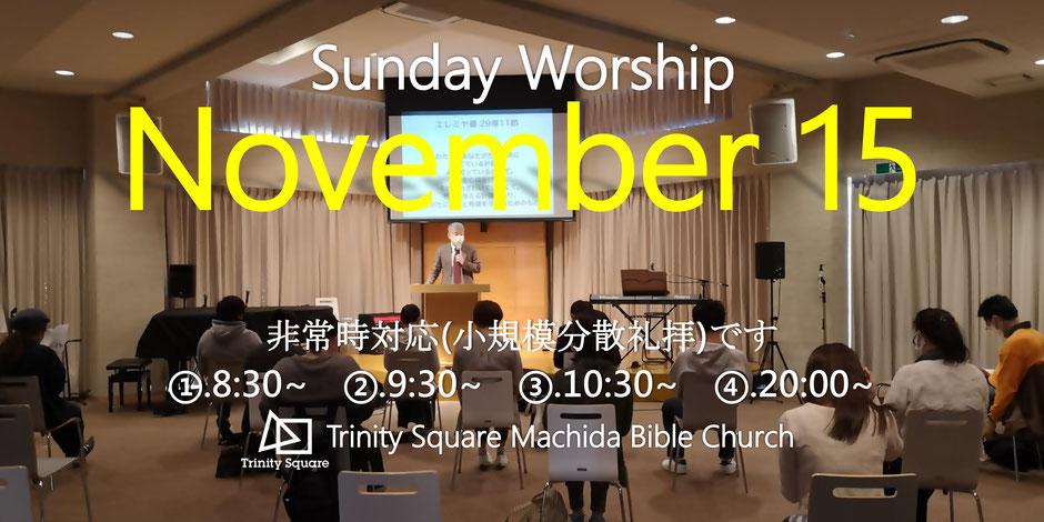11月15日(日) ①8:30~ ②9:30~ ③10:30~ ④20:00~